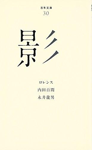 (030)影 (百年文庫)