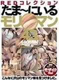 たま~にいるモリマン 43人 [DVD]