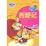 Image of Journey to the West-Beautifully Painted with Pinyin (Chinese Edition)