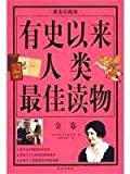 best books of human history (gold paper)(Chinese Edition)