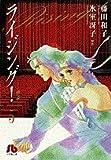 ライジング! (5) (小学館文庫)