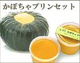 【送料無料】かぼちゃプリンセット 小玉カボチャの焼きプリンとカッププリン2個のセット☆