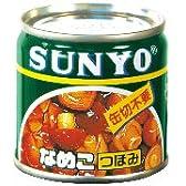 サンヨー堂 なめこ S 豆缶(6缶)