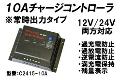 12V 120W / 24V 240W システム両用 10A ソーラーチャージコントローラー