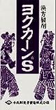 【ヨクカーンS(抑肝散加陳皮半夏)180錠】小太郎漢方のエキス錠