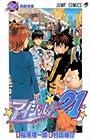 アイシールド21 第24巻 2007年04月04日発売
