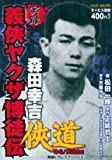 愛星団徒  【コミックセット】 / 松田 一輝 のシリーズ情報を見る
