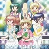 TVアニメ「ひだまりスケッチ×365」ひだまりランド・ゴーランド