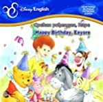 Disney English pocetnice - Srecan rod...