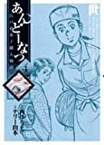 あんどーなつ 4―江戸和菓子職人物語 (4) (ビッグコミックス)