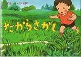 ジブリの森の映画 星をかった日 パンフレット / 今西千鶴子 のシリーズ情報を見る