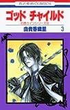 ゴッドチャイルド (3) (花とゆめCOMICS―伯爵カインシリーズ)