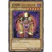 幻想師・ノーフェイス 【N】 BE2-JP041-N ≪遊戯王カード≫[ビギナーズエディション2]