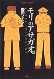 モリのアサガオ―新人刑務官と或る死刑囚の物語 (6) (ACTION COMICS)