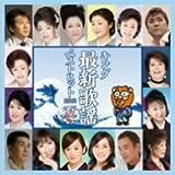 キング最新歌謡ベストヒット2010夏を試聴する