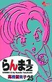 らんま1/2 (25) (少年サンデーコミックス)