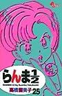 らんま1/2 新装版 第25巻