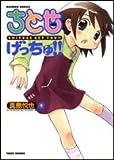 ちとせげっちゅ!! 4 (バンブー・コミックス)