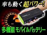 【多機能大容量モバイルバッテリー&エンジンスターターT9】このサイズで車も始動!