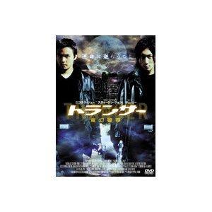 トランサー-霊幻警察-  [DVD]