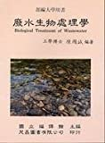 廢水生物處理學 =  Biological Treatment of Wastewater /