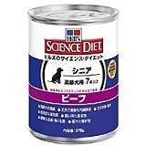 サイエンスダイエット シニア ビーフ 高齢犬用 370g