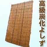 高級 炭火よしず 6尺×6尺 (高さ約180cm×巾約180cm)