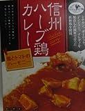 信州ハーブ鶏カレー200GX5ケ