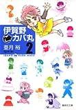 伊賀野こカバ丸 2 (集英社文庫―コミック版)