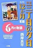 特選三丁目の夕日・12か月 6月の物語 (ビッグコミックススペシャル)