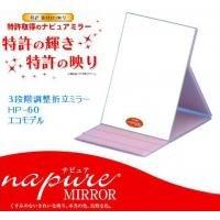ナピュアプロモデル折立ミラーエコM ピンク
