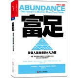Abundance: The Future Is Better Than You Think(Chinese Edition)