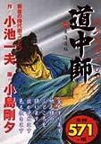 道中師 1(東海道編) (キングシリーズ)