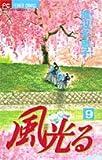 風光る (9) (別コミフラワーコミックス)