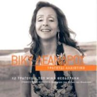 Vicky Leandros - Tragoudi Alliotiko - Zortam Music