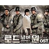 ロードナンバーワン 韓国ドラマOST (MBC)(韓国盤)