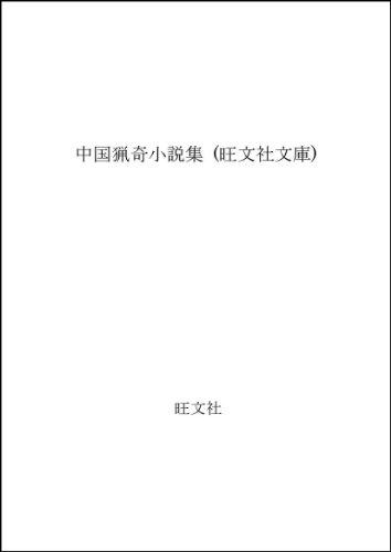 中国猟奇小説集