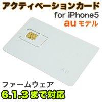 アクティベーションカード iPhone5用 iOS6.1.3対応版 AU専用