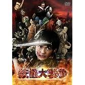 妖怪大戦争(2005年版) [DVD]
