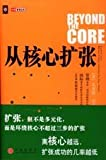 img - for Beyond The Core (in Simplified Chinese) book / textbook / text book