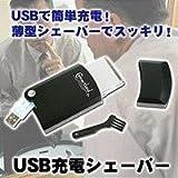 USB充電シェーバー TSV-USB02