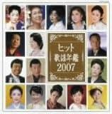 ヒット歌謡年鑑2007