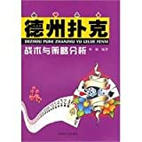 img - for Analysis of Texas Holdem Poker Tactics and Strategies (Chinese Edition) book / textbook / text book