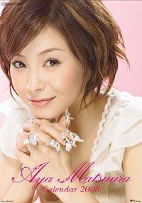 松浦亜弥 2008年カレンダー