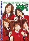 MAGISTER NEGI MAGI 魔法先生ネギま! DVD 5