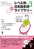 Japanese Graded Readers Level 1 Vol 3 with CD