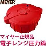 マイヤー 電子レンジ圧力鍋 MPC-2.3 【日本仕様の正規品】【SN】 (レッド)
