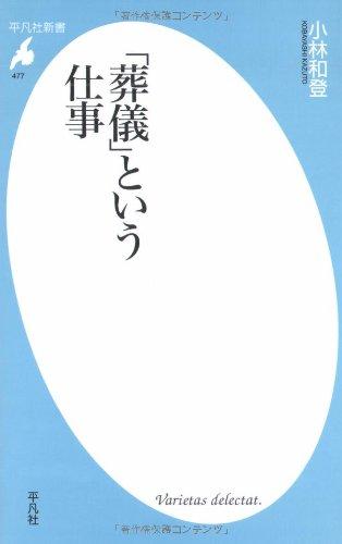 「葬儀」という仕事 (平凡社新書)