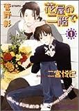 花屋の二階で 1 (1) (キャラコミックス)