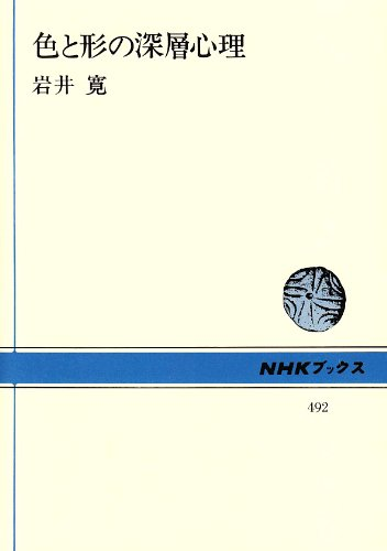 色と形の深層心理 (NHKブックス (492))
